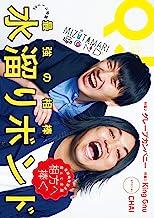表紙: Quick Japan(クイック・ジャパン)Vol.142  2019年2月発売号 [雑誌]   クイックジャパン編集部