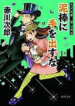 表紙: 泥棒に手を出すな 夫は泥棒、妻は刑事 7 (徳間文庫) | 赤川次郎