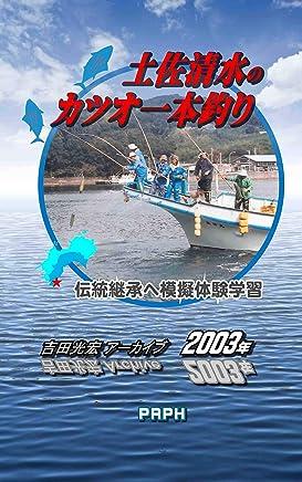 土佐清水のカツオ一本釣り 吉田光宏アーカイブ2003年: 伝統継承へ模擬体験学習