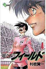 俺たちのフィールド(4) (少年サンデーコミックス) Kindle版