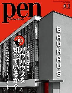 Pen (ペン) 「特集:【創設100周年】 いま再び注目される バウハウスを知っているか?」〈2019年4/1号〉 [雑誌]...