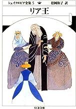 表紙: リア王 ――シェイクスピア全集(5) (ちくま文庫) | 松岡和子