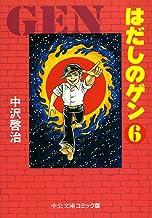 はだしのゲン⑥ (中公文庫コミック版)