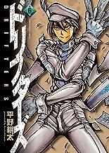 表紙: ドリフターズ(6) (ヤングキングコミックス) | 平野耕太