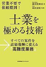 表紙: 士業を極める技術   菰田泰隆