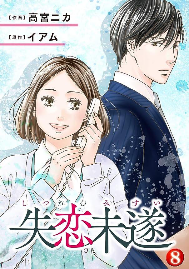 失恋未遂 : 8 (ジュールコミックス)