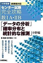 表紙: センター試験 完全攻略 数ⅠA・ⅡB  「データの分析」「確率分布と統計的な推測」分野編   星龍雄
