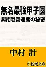表紙: 無名最強甲子園―興南春夏連覇の秘密―(新潮文庫) | 中村 計