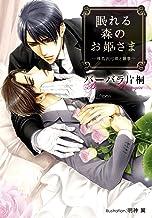 表紙: 眠れる森のお姫さま -飛鳥沢弓瑛と執事- | 明神 翼