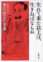 表紙: 生れて来た以上は、生きねばならぬ―漱石珠玉の言葉―(新潮文庫)   石原千秋