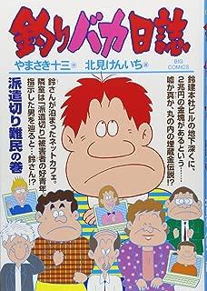 釣りバカ日誌 (77) (ビッグコミックス)