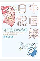 中国嫁日記 ママたいへん編 Kindle版