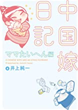 表紙: 中国嫁日記 ママたいへん編 | 井上 純一