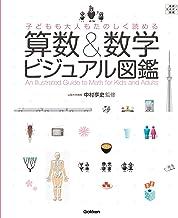 表紙: 子どもも大人もたのしく読める 算数&数学ビジュアル図鑑 | 中村享史