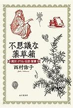 表紙: 不思議な薬草箱 魔女・グリム・伝説・聖書   西村 佑子