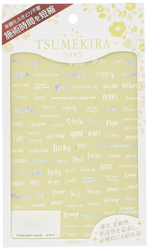 トロイの木馬アーティストペルメルツメキラ(TSUMEKIRA) ネイル用シール Calligraphic Words ホワイト NN-SAI-101