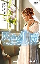 灰色の伯爵 (ハーレクイン・ヒストリカル・スペシャル)