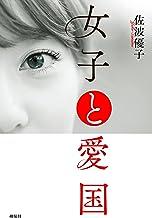 表紙: 女子と愛国   佐波優子