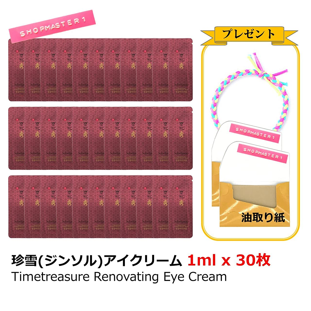 ラベカブ絶望的な【Sulwhasoo ソルファス】珍雪(ジンソル)アイクリーム 1ml x 30枚 Timetreasure Renovating Eye Cream / プレゼント 油取り紙 2個(25枚ずつ)、ヘアタイ / 海外直配送 [並行輸入品]