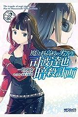 魔法科高校の劣等生 司波達也暗殺計画 2 (MFコミックス アライブシリーズ) Kindle版