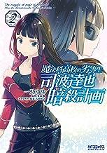 表紙: 魔法科高校の劣等生 司波達也暗殺計画 2 (MFコミックス アライブシリーズ) | 佐島 勤