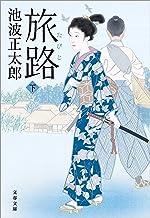 表紙: 旅路 下 (文春文庫)   池波 正太郎