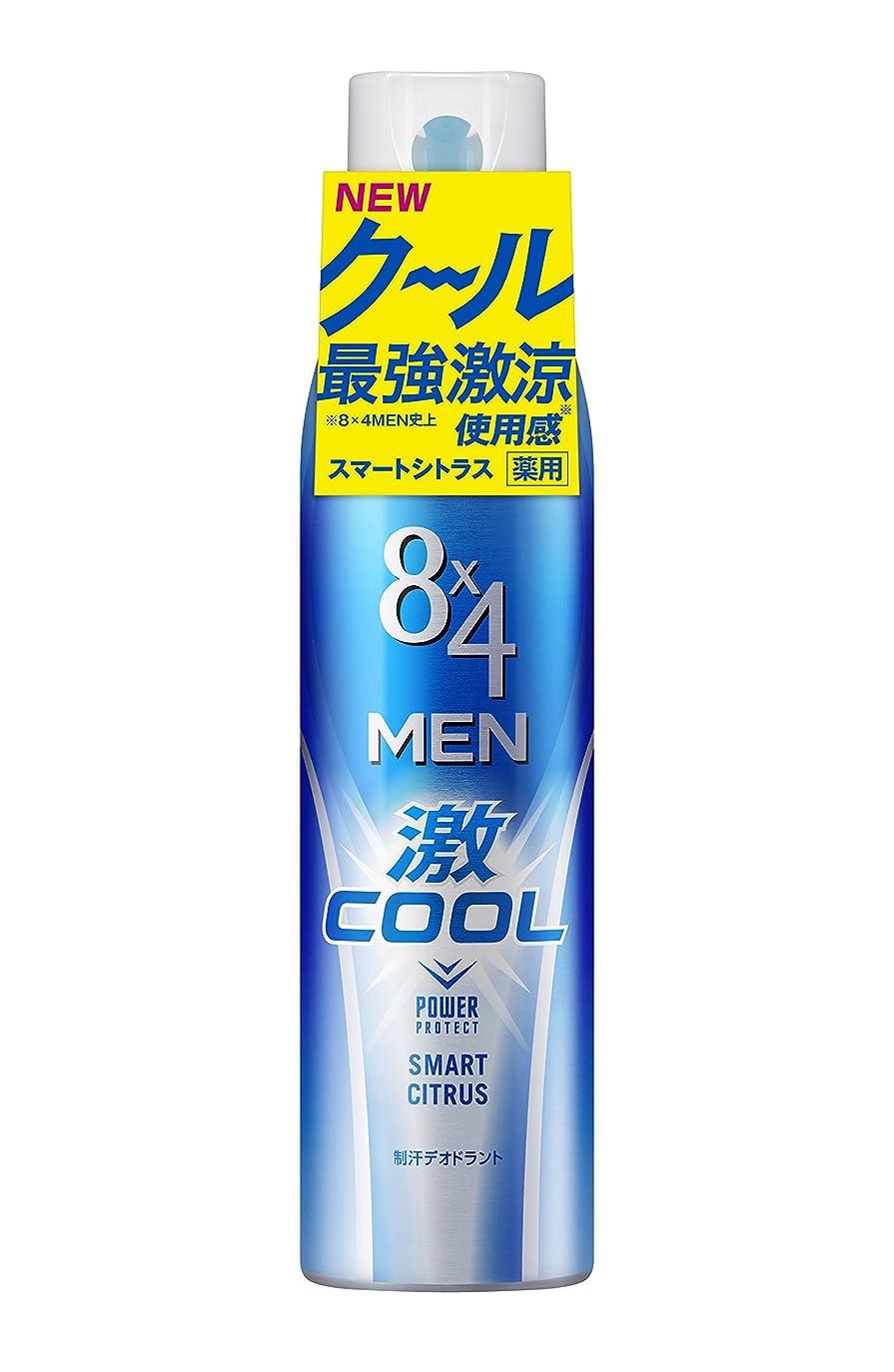 動詞概念伝説8×4メン クールデオドラントスプレー スマートシトラスの香り 135g [医薬部外品]