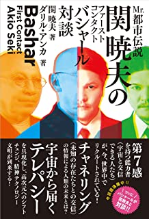 Mr.都市伝説 関暁夫のファーストコンタクト バシャール対談