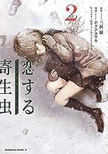 表紙: 恋する寄生虫 (2) (角川コミックス・エース) | ホタテユウキ