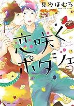 表紙: 恋咲くポタジェ (あすかコミックスCL-DX) | 見多 ほむろ