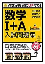 表紙: 数学I+A入試問題集─SureStudy 点数が確実にUPする! (シュアスタ!) | 土田 竜馬
