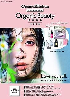 コスメキッチン監修 Organic Beauty BOOK 2020 (文友舎ムック)