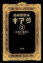 絵画修復家キアラ(分冊版) 【第7話】 (ホラーM)