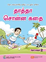 Tamil Language Student's Reader 2A Book 2 for Primary Schools (TLPS) (Theen Thamizh)