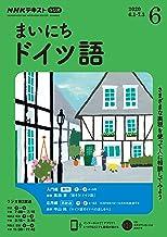 表紙: NHKラジオ まいにちドイツ語 2020年 6月号 [雑誌] (NHKテキスト) | NHK出版 日本放送協会