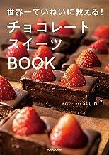 表紙: 世界一ていねいに教える! チョコレートスイーツBOOK | チョコレートカカオ SEIJIN