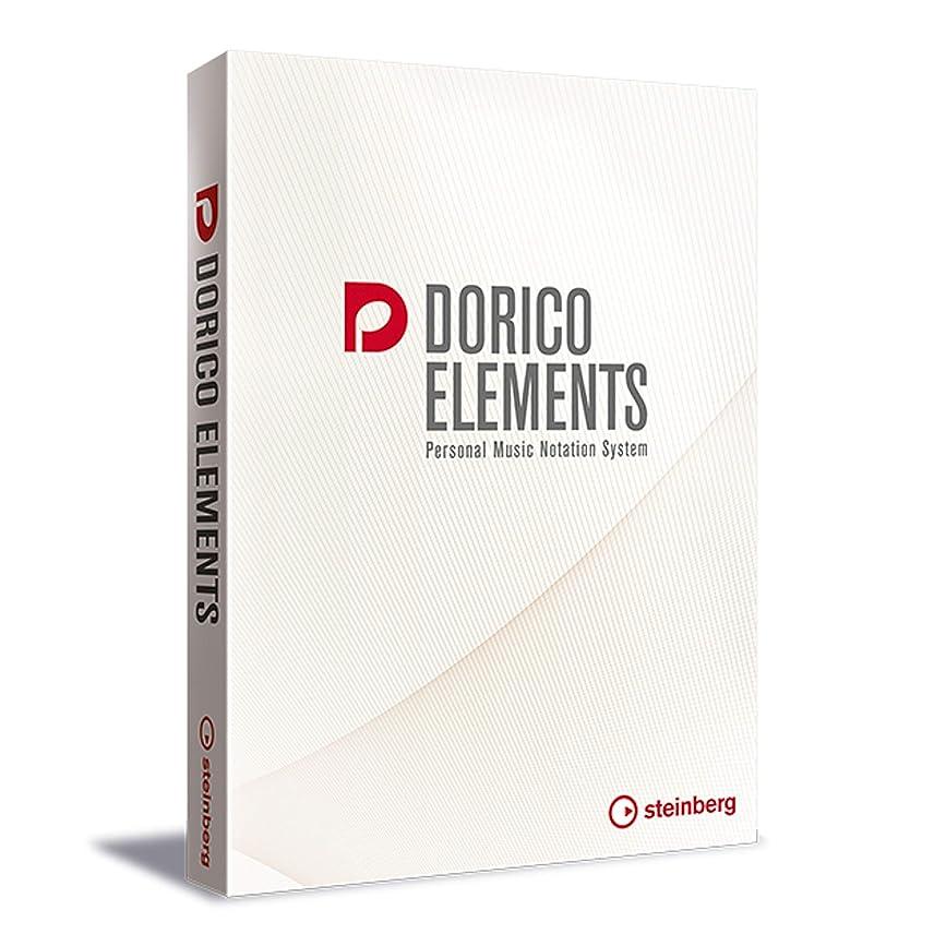 アドバンテージブリーフケース熟達したSteinberg スタインバーグ 楽譜作成ソフト Dorico Elements 通常版