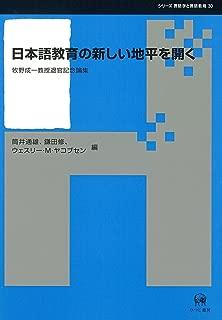 日本語教育の新しい地平を開く―牧野成一教授退官記念論集 (シリーズ言語学と言語教育 30)