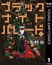 表紙: ブラックナイトパレード 1 (ヤングジャンプコミックスDIGITAL) | 中村光