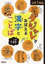 表紙: ダジャレでおぼえる漢字とことば 小学1年生 ダジャレでおぼえる漢字とことばシリーズ | 旺文社
