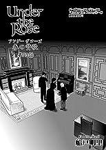 表紙: Under the Rose 春の賛歌 第33話 【先行配信】 Under the Rose 《先行配信》 (バーズコミックス) | 船戸明里