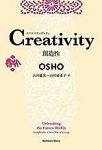 表紙: Creativity 創造性 (角川書店単行本) | OSHO