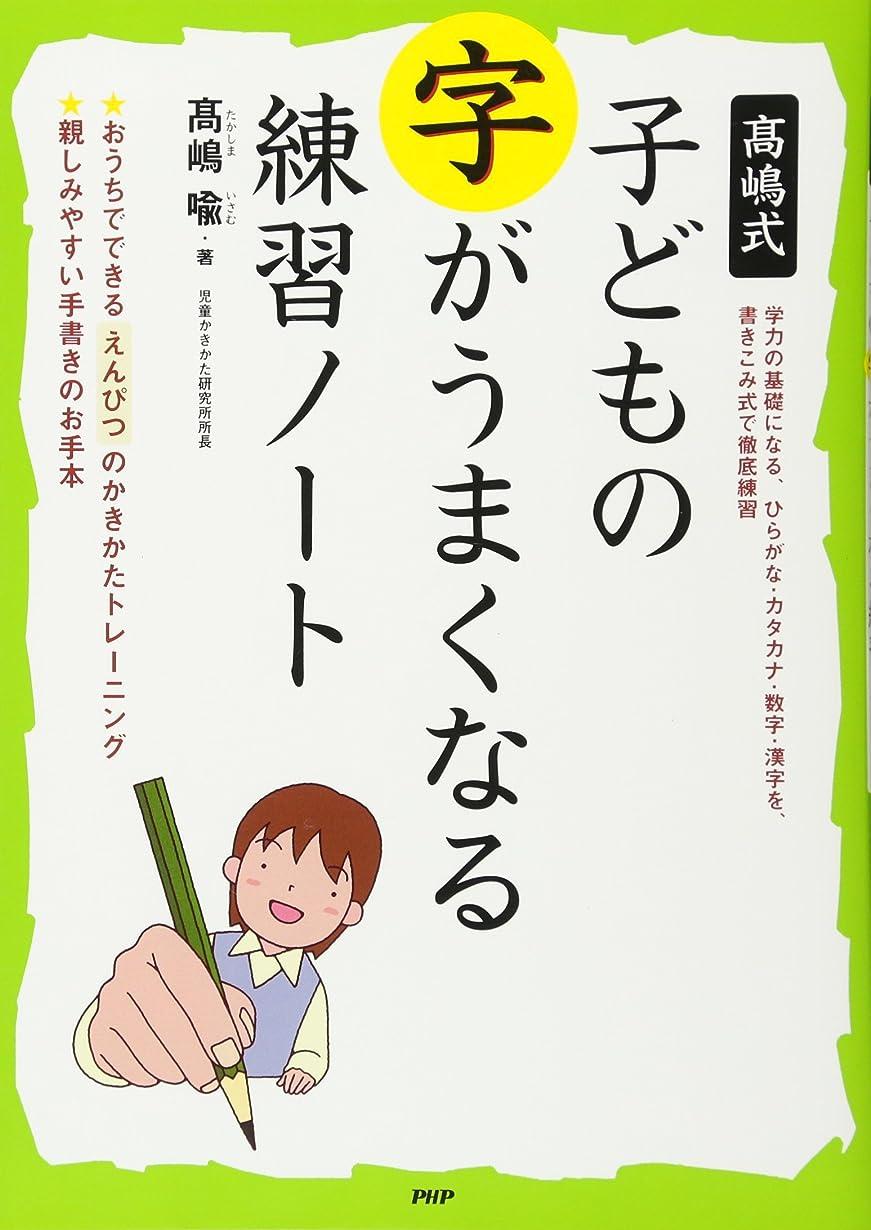 前書き影のある本土高嶋式 子どもの字がうまくなる練習ノート