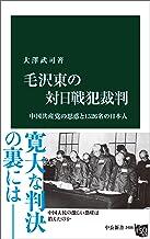 表紙: 毛沢東の対日戦犯裁判 中国共産党の思惑と1526名の日本人 (中公新書) | 大澤武司