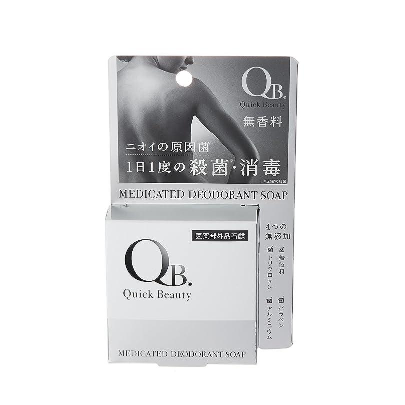 むちゃくちゃ体細胞借りているQB 薬用デオドラントソープ 80g