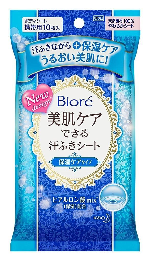 強調に対して雑種花王 ビオレ美肌汗ふきシート 保湿ケア 携帯用