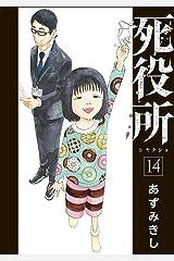 死役所 14巻: バンチコミックス Kindle版