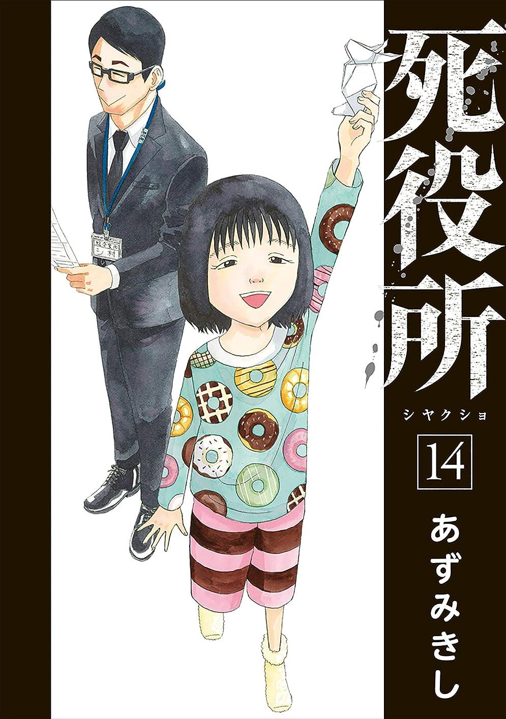 後継寝室くしゃみ死役所 14巻: バンチコミックス
