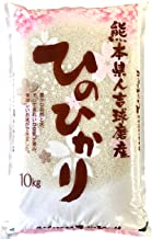 熊本県人吉球磨産 ヒノヒカリ (10kg)