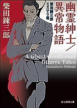 表紙: 幽霊紳士/異常物語 (柴田錬三郎ミステリ集) | 柴田 錬三郎
